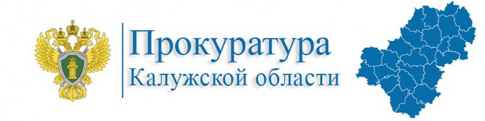 Личный прием граждан заместителем прокурора Калужской области Петренко Евгением Александровичем