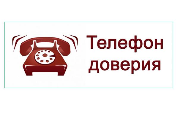 Вологодский Росреестр напоминает о функционировании в ведомстве «телефона доверия»