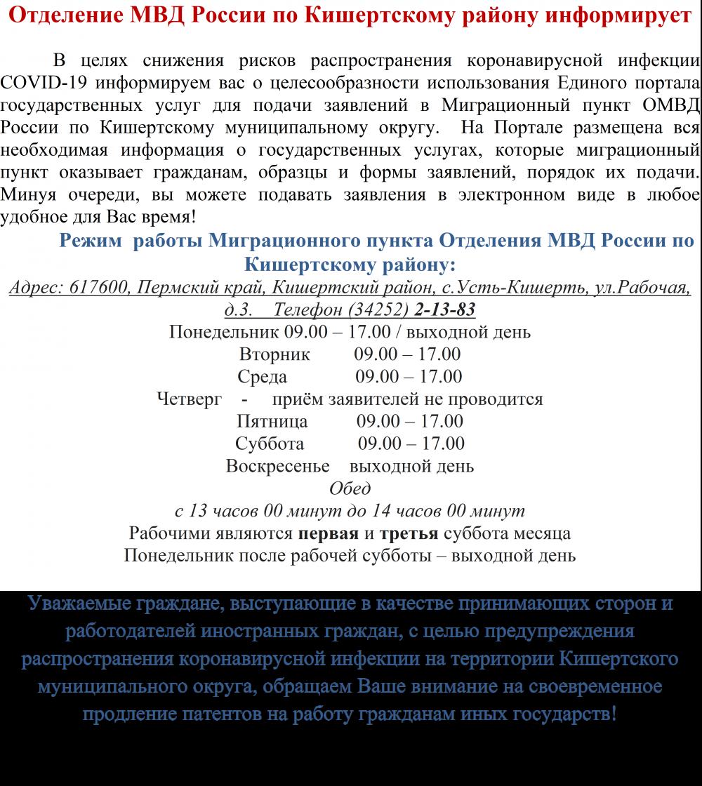Отделение МВД России по Кишертсмкому району информирует