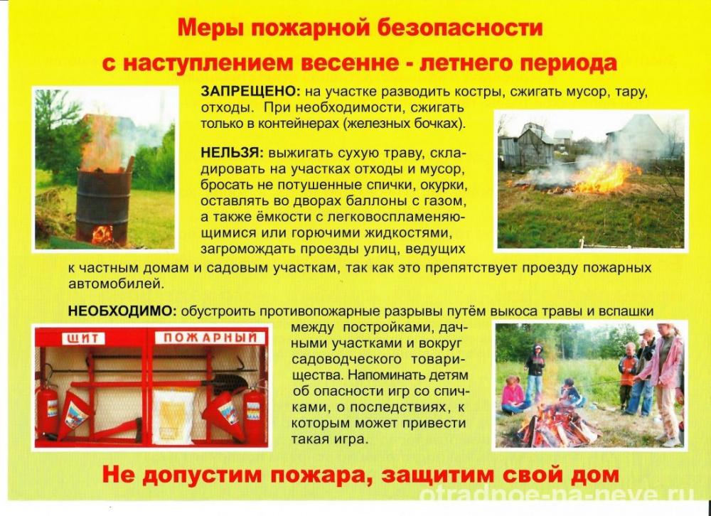 Не допустим пожара, защитим свой дом!