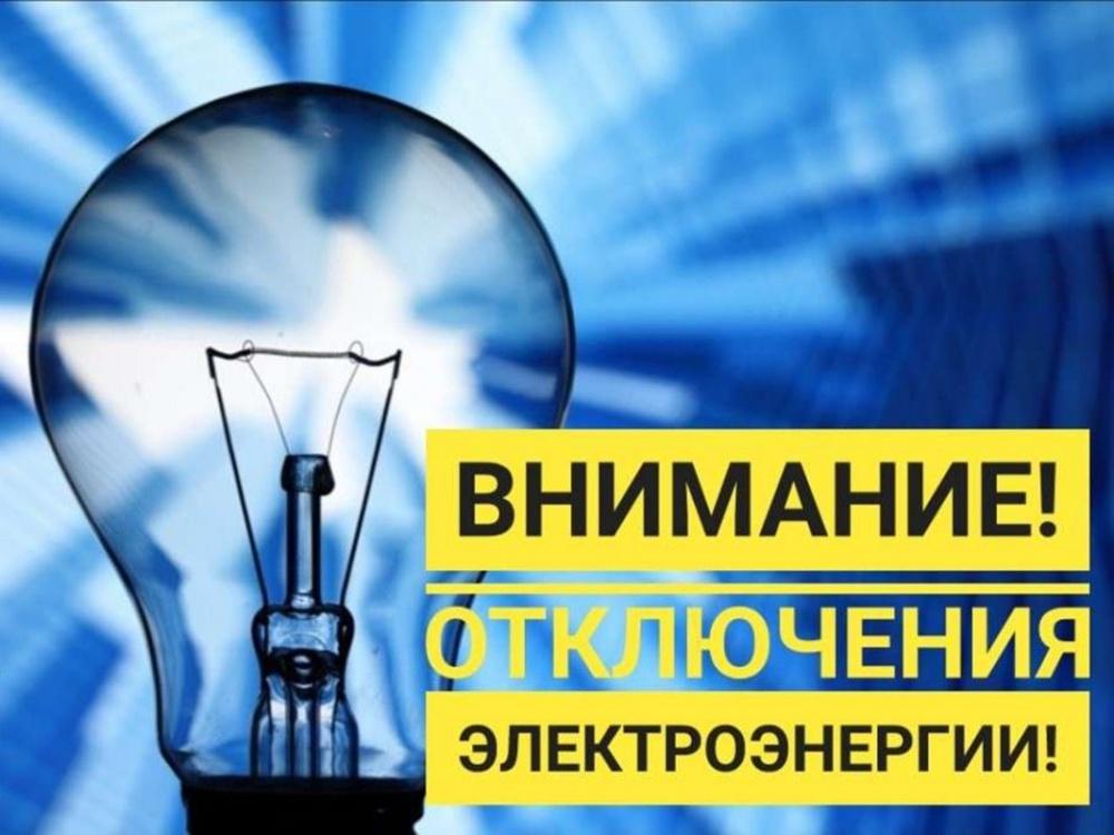 29 мая на территории Мирнинского городского поселения возможно кратковременое отключение электроэнергии