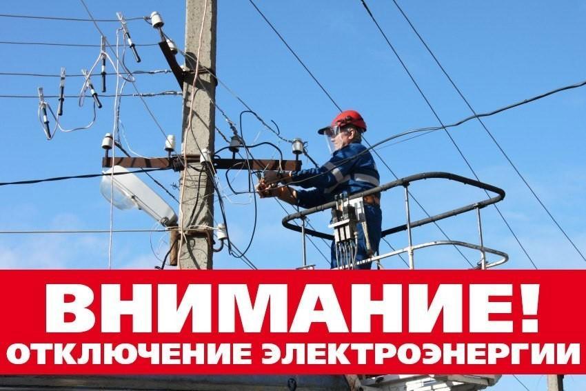 Отключение электроэнергии 08.04.2021 и 09.04.2021