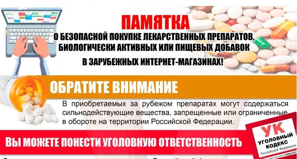 Памятка о безопасной покупке лекарственных препаратов, биологически активных или пищевых добавок в зарубежных интернет - магазинах