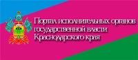 Портал ИОГВ Краснодарского края