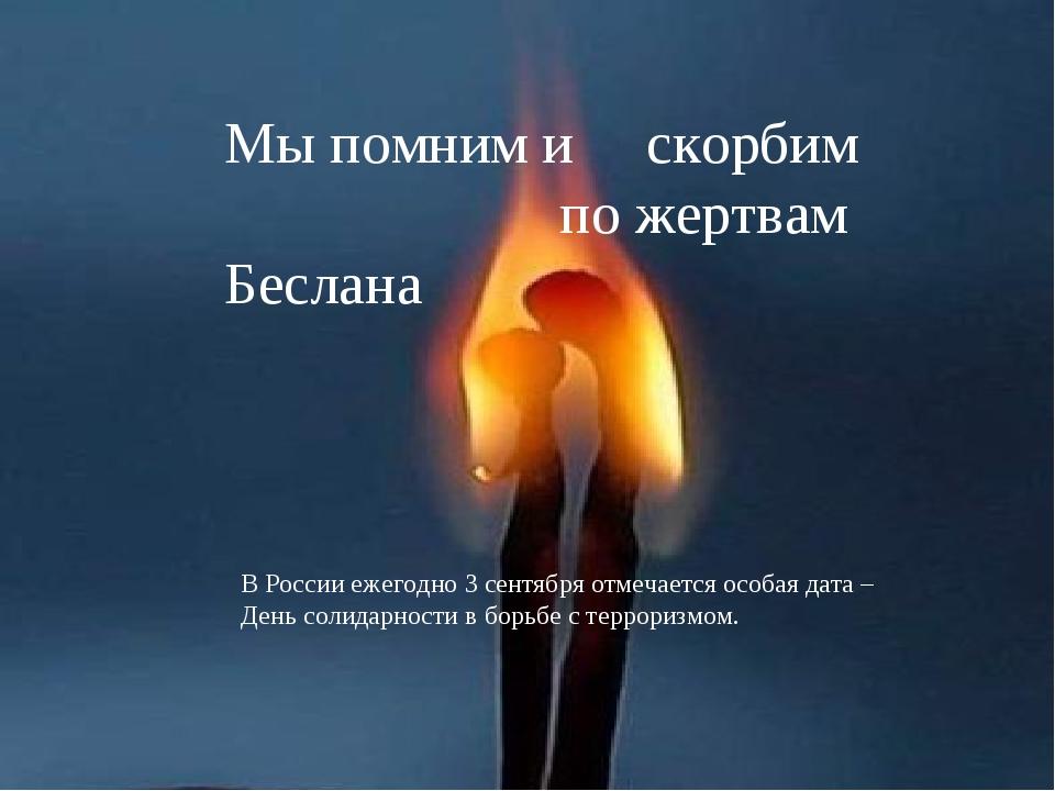 В Вознесеновском СДК прошла  акция «Вместе против террора.»
