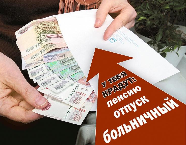 «Белая зарплата – гарантия достойной пенсии