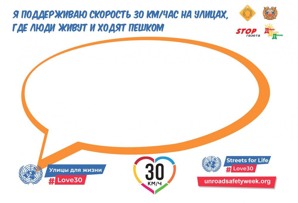 С 17 по 23 мая во всём мире пройдет Шестая глобальная неделя безопасности дорожного движения ООН, в рамках которой будет объявлен план мероприятий Второго десятилетия действий по БДД
