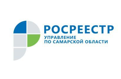 Жители Самарской области теперь могут подать документы через МФЦ,  чтобы оформить недвижимость, расположенную в любом регионе России