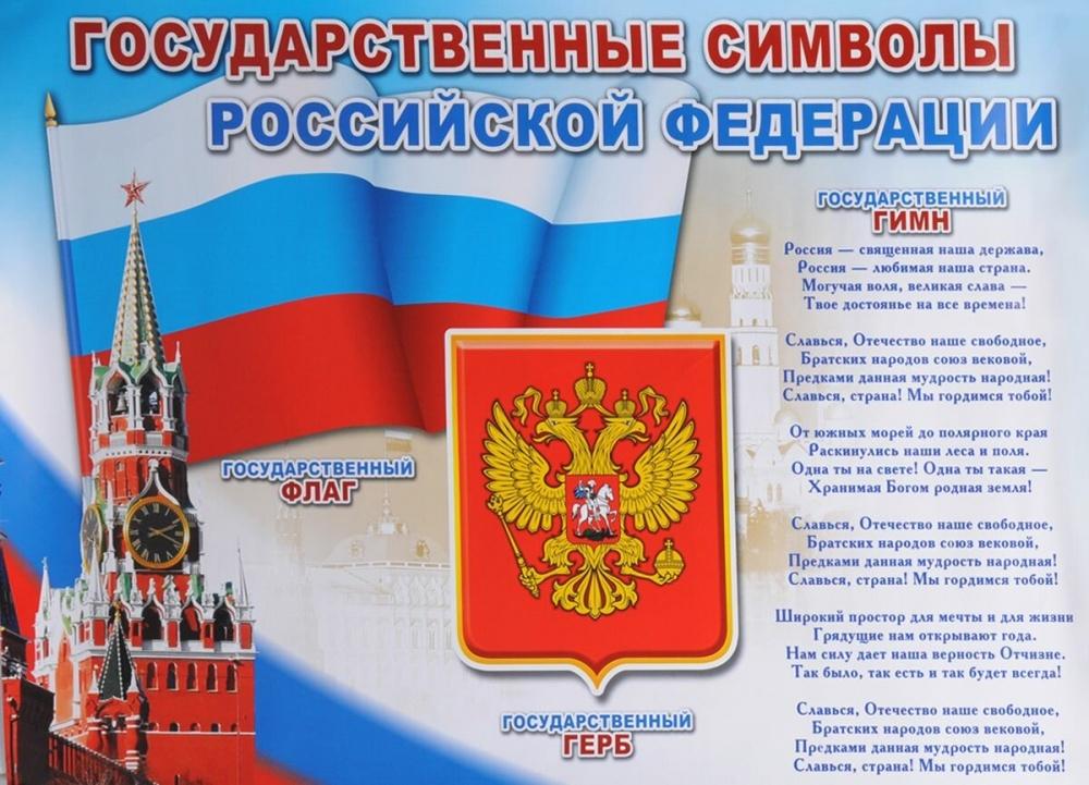 Культурно- просветительский час   «День Российского флага».