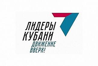 Стартовал управленческий кадровый проект «Лидеры Кубани – движение вверх!»