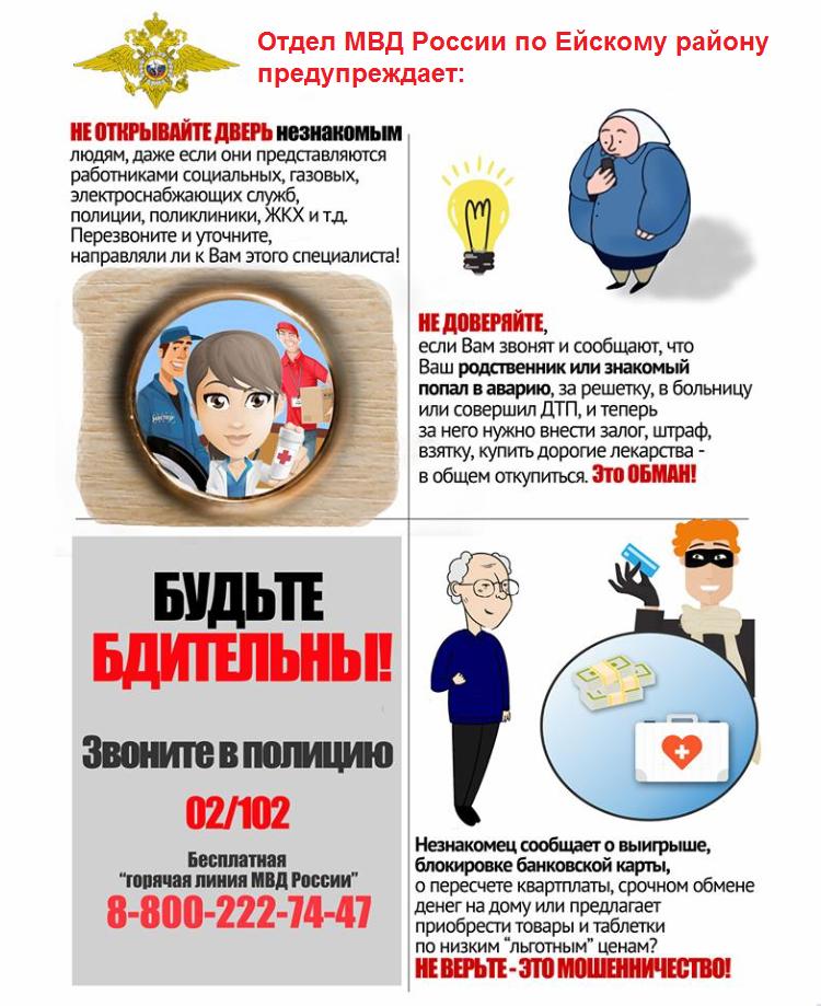 Памятки Отдела МВД России по Ейскому району