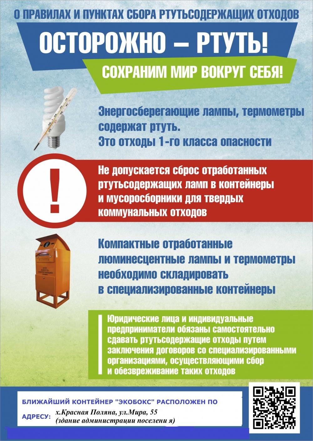 Объявление о приеме люминесцентных ламп