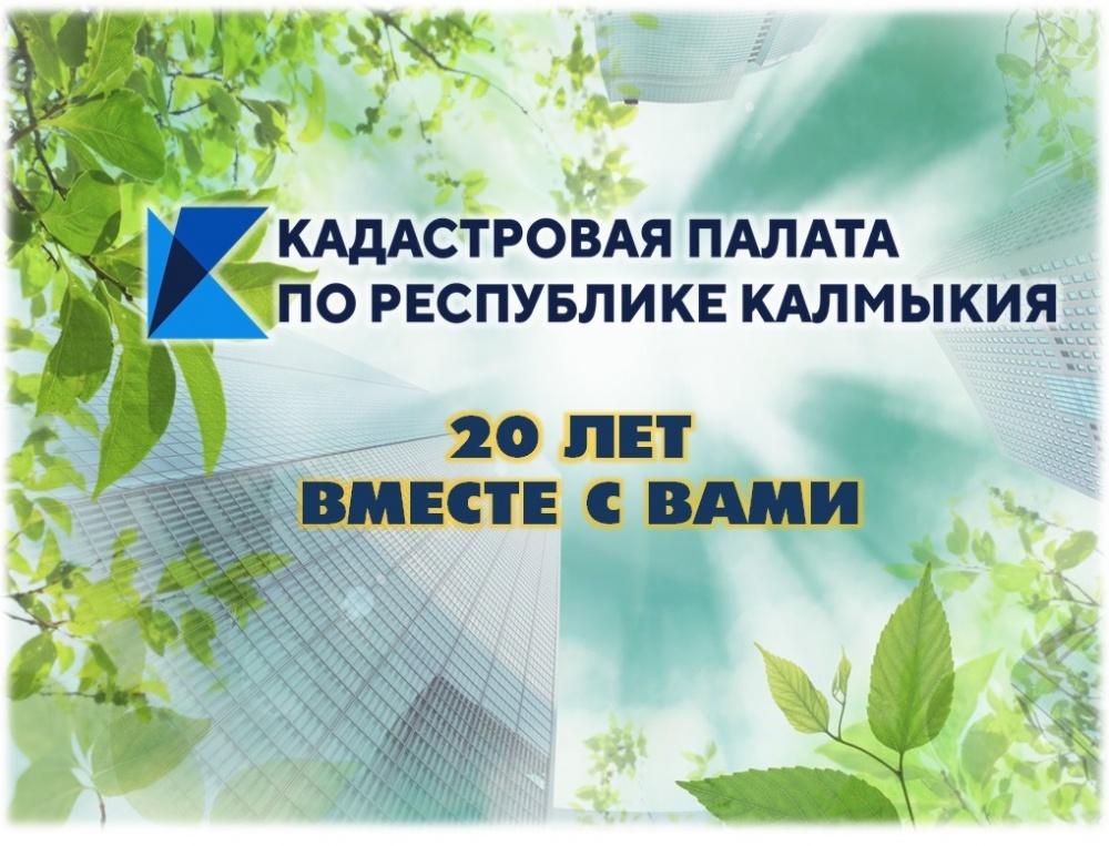 Кадастровая палата по Республике Калмыкия отмечает 20-летний юбилей