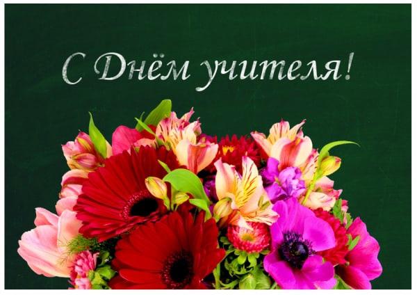 Поздравление с Днём учителя!