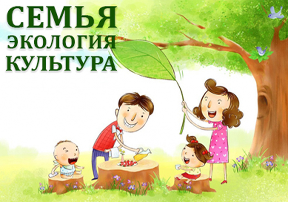 Районный конкурс  «Семья. Экология.Культура»