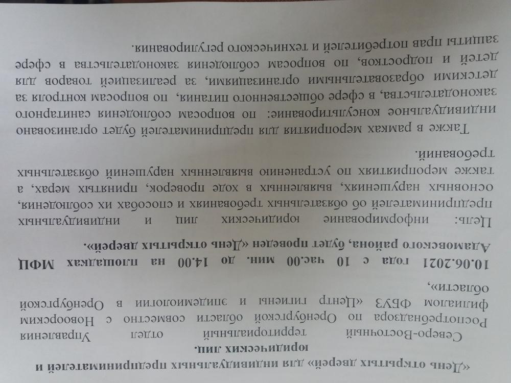 День открытых дверей для ИП и Юр. лиц