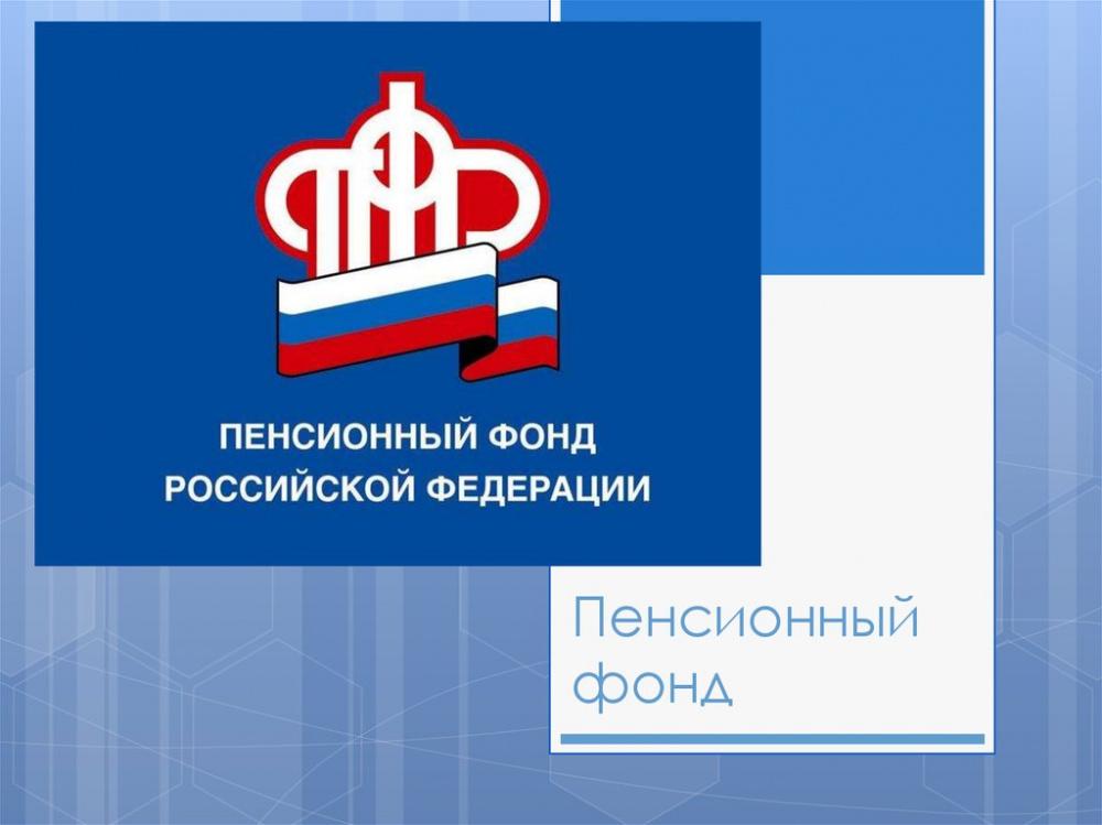 Пенсионный фонд РФ - свежие новости