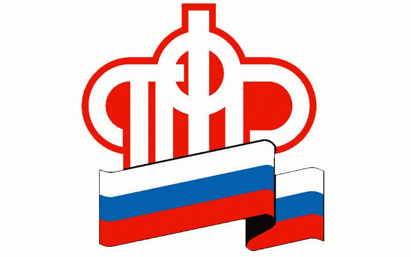 Пресс-релизы Пенсионного фонда Российской Федерации