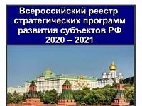 О формировании Всероссийского новостного реестра стратегических программ развития субъектов РФ 2020 - 2021