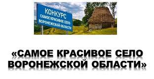 Самое красивое село Воронежской области 2021 г. Голосуй за наших!