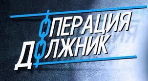 С 15 по 26 июля на территории муниципального района Волжский проводится оперативно-профилактическое мероприятие «Должник»