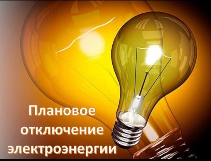 Информация о планируемых отключениях электроэнергии с 18 по 22 октября
