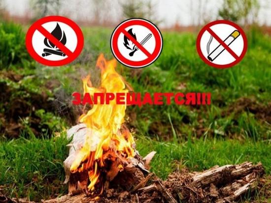 Внимание! Установлен особый противопожарный режим!!!