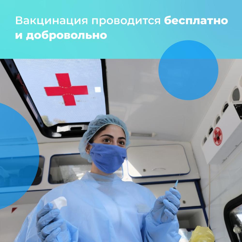 Вакцинация проводится бесплатно и добровольно