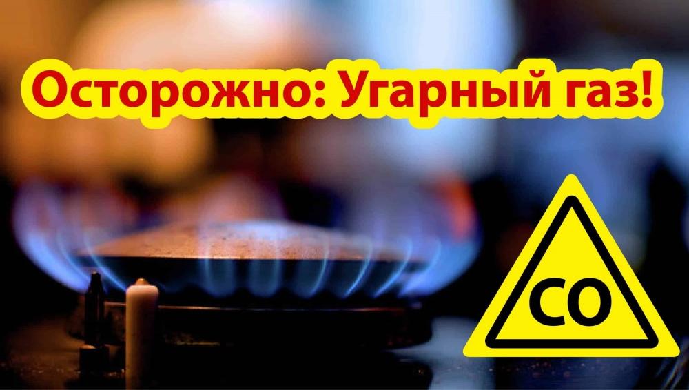 Осторожно! Угарный газ!