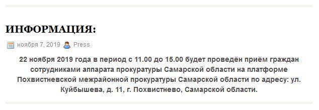 22 ноября 2019 года будет проведен приём граждан сотрудниками аппарата прокуратуры Самарской области