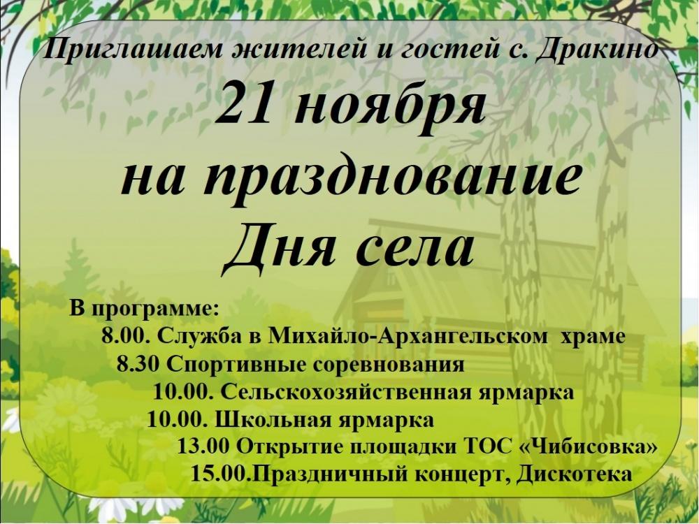 Приглашаем жителей и гостей с. Дракино 21 ноября на празднование Дня села