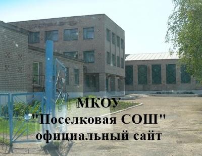 """МКОУ """"Поселковая СОШ"""""""