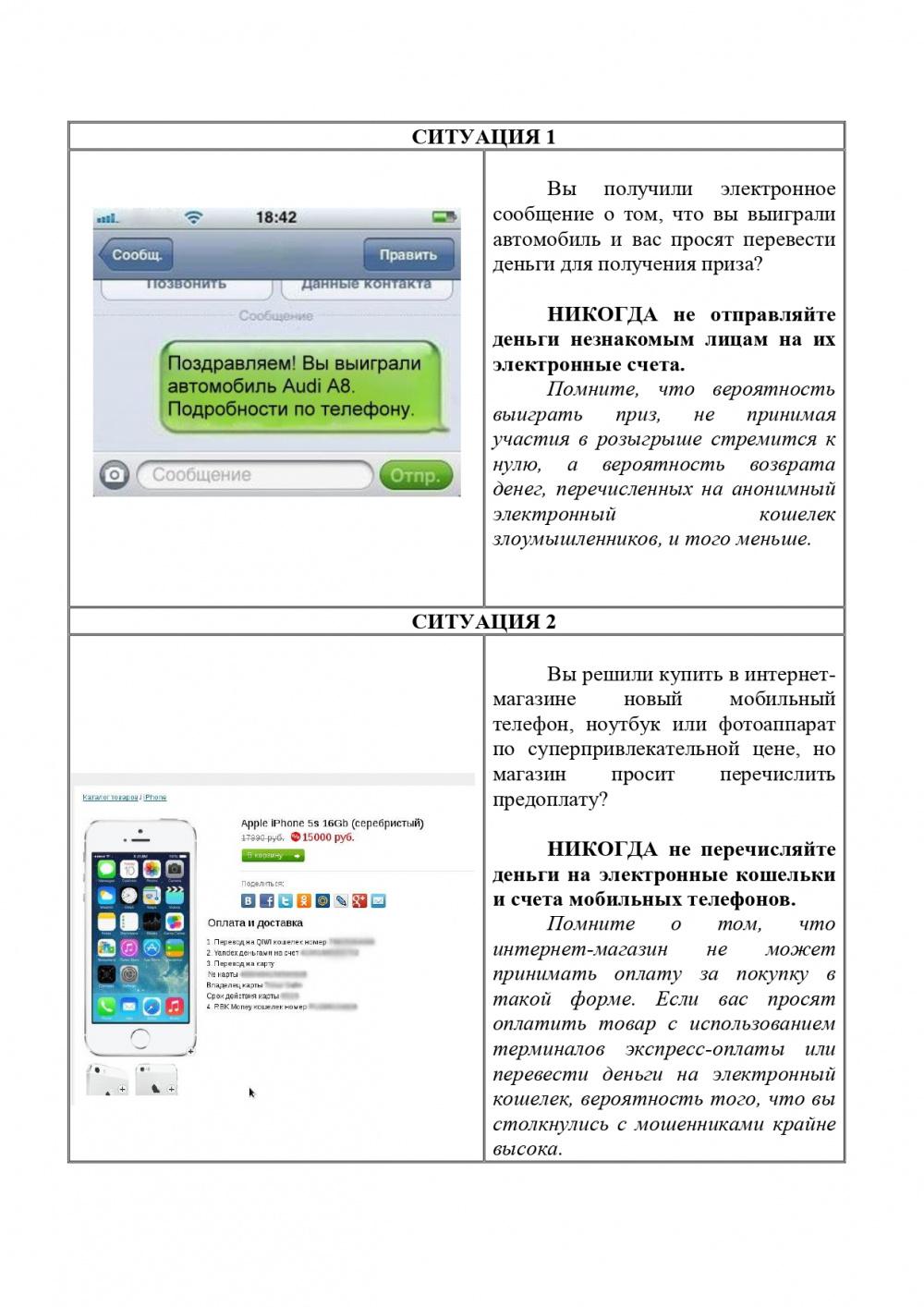 Памятки МВД России по мошенничеств