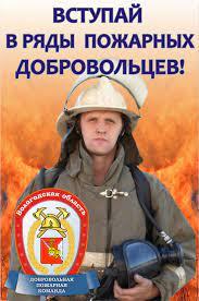 О добровольной пожарной дружине