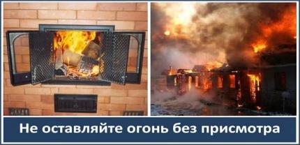 Меры пожарной безопасности в  отопительный сезон