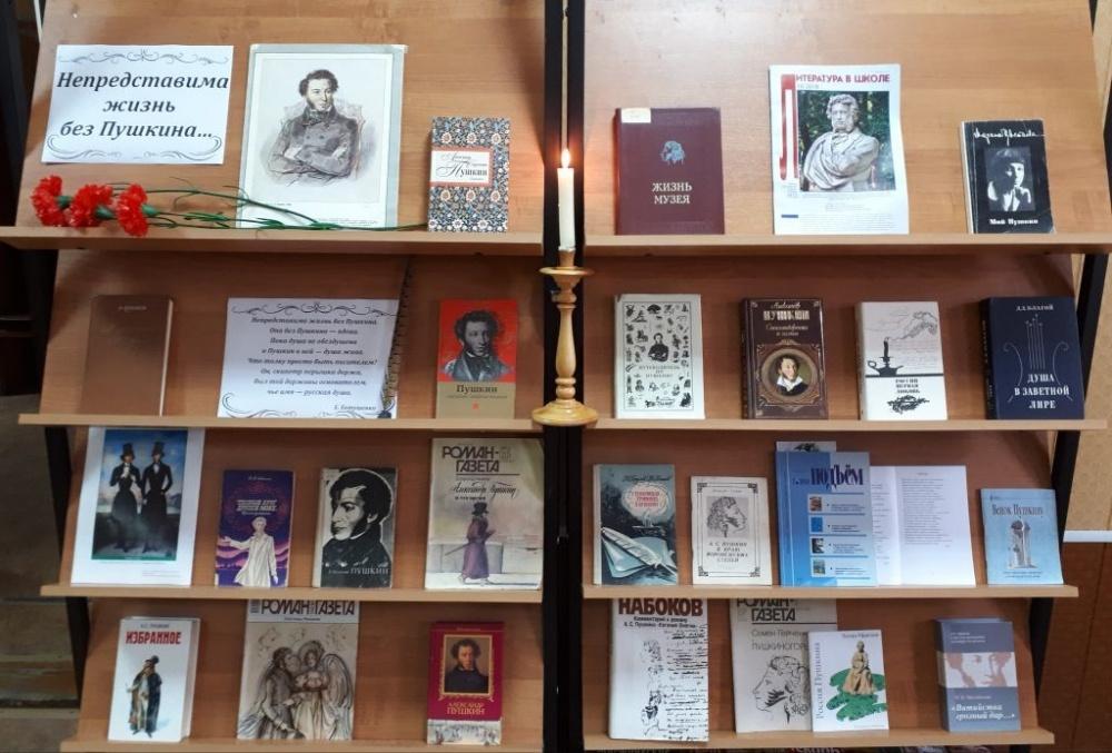 220 лет со дня рождения Александра Сергеевича Пушкина