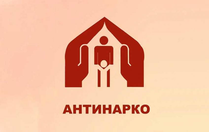 Общественная приемная антинаркотической комиссии Краснодарского края