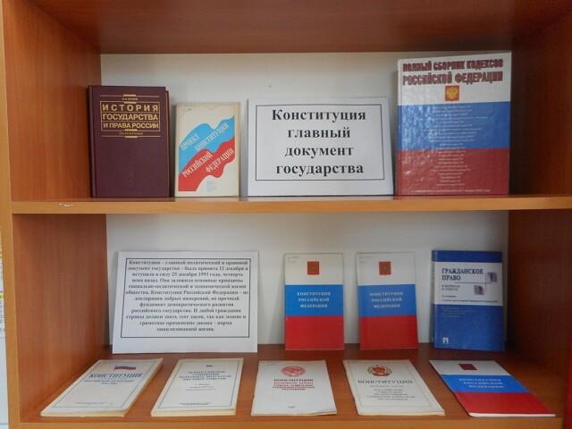 Выставка ко Дню конституции