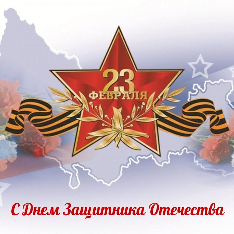 Поздравление с Днем защитника Отечества 23 февраля!