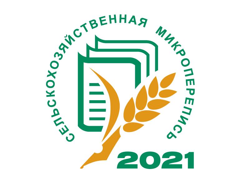 О Всероссийской сельскохозяйственной микропереписи