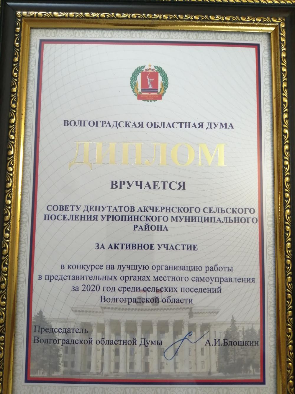 Совет депутатов Акчернского сельского поселения принял участие в конкурсе
