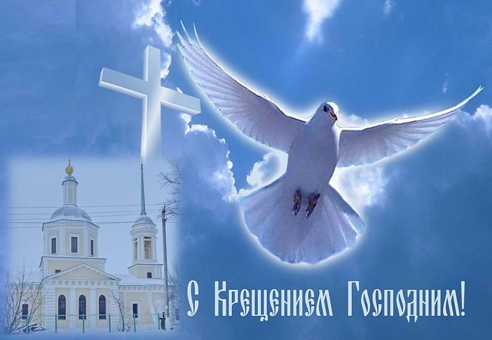О проведении религиозного праздника «Крещение Господне»