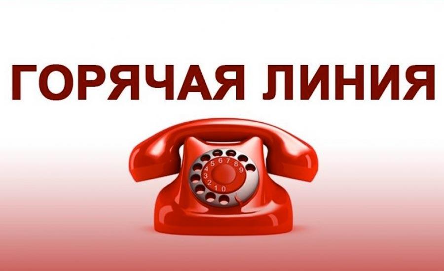 """Телефоны """"Горячая линия"""""""