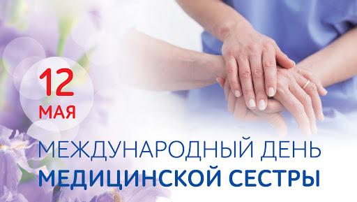 Поздравление с Днем медицинской сестры!