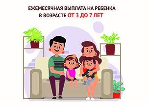 Увеличен размер ежемесячной выплаты  на ребенка в возрасте от 3 до 7 лет
