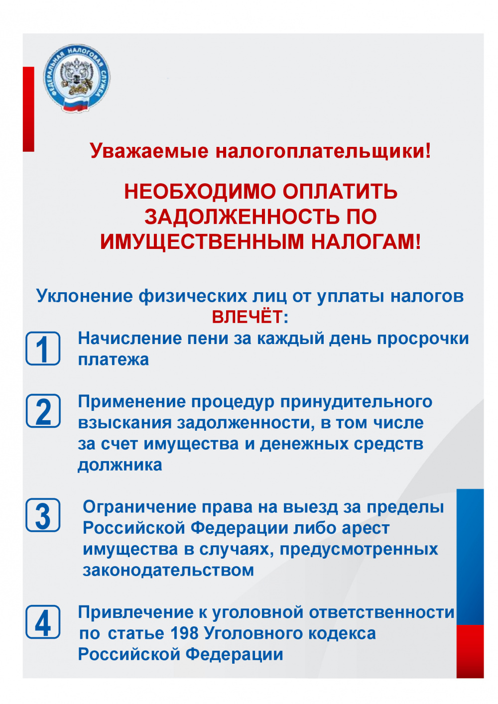 Информация по налогам!