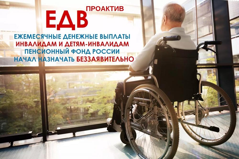ЕДВ инвалидам и детям-инвалидам теперь назначат беззаявительно