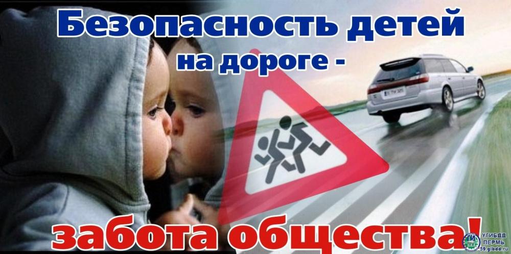 Безопасность ребенка на дороге – основные правила и рекомендации.