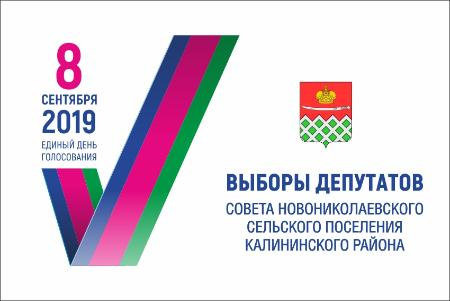8 сентября 2019 года  состоятся выборы депутатов Совета Новониколаевского сельского поселения Калининского района