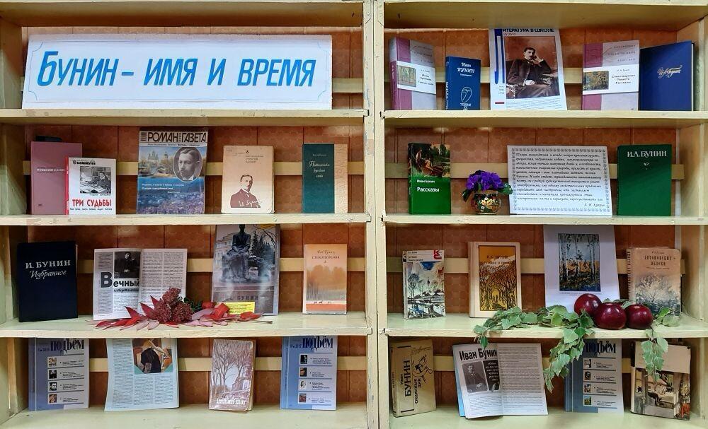 На абонементе  Давыдовской поселковой библиотеки представлена книжная выставка «Бунин – имя и время»